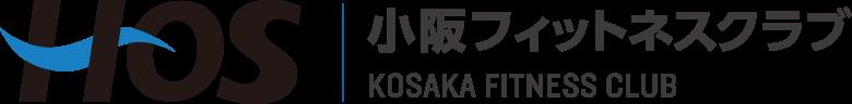 HOS 小阪フィットネスクラブ