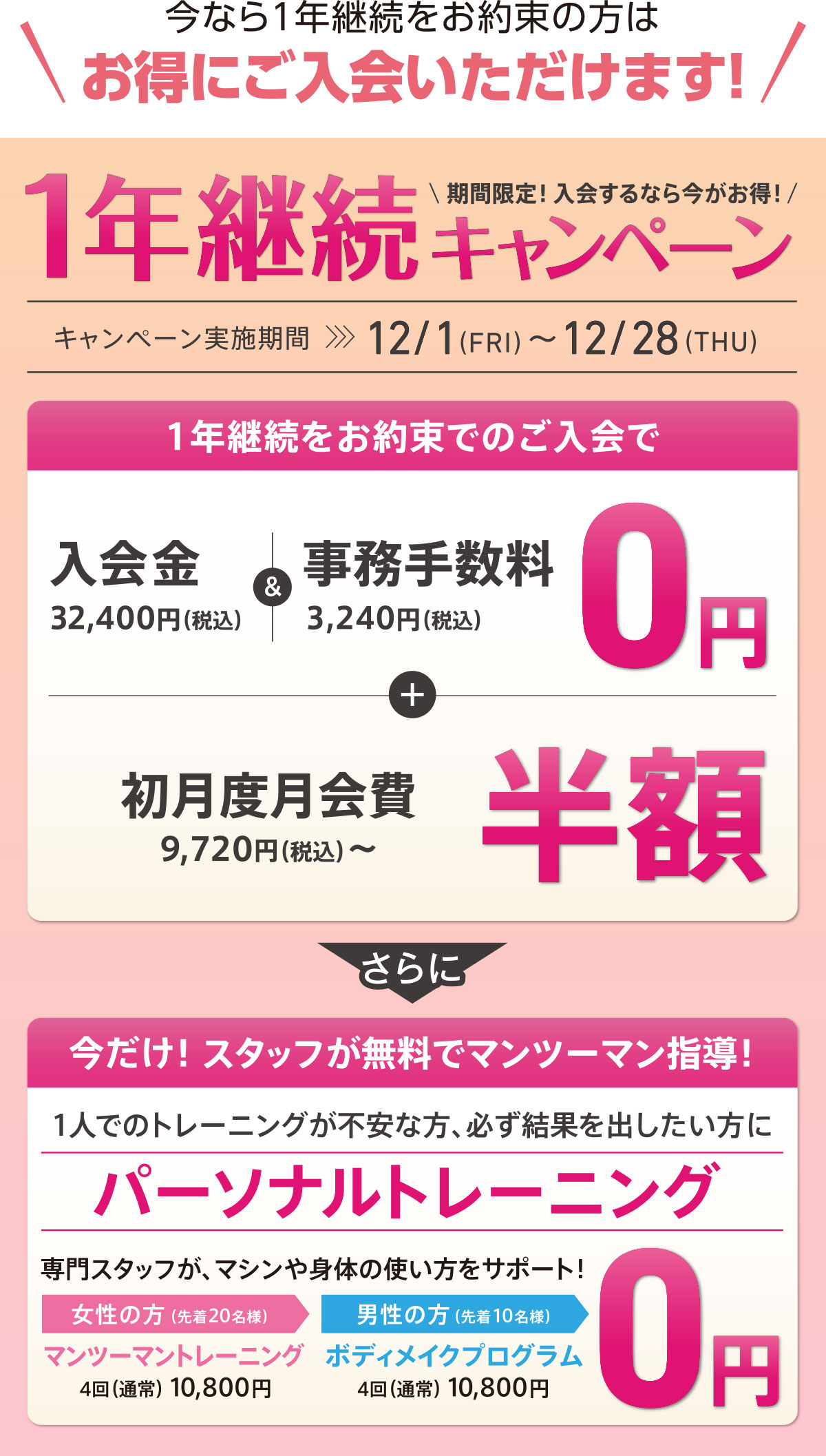201712-campaign-1