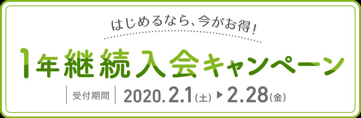 1年継続入会キャンペーン