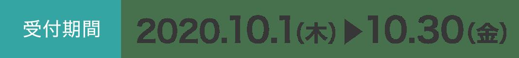 受付期間 2020.10.1(木)▶10.30(金)