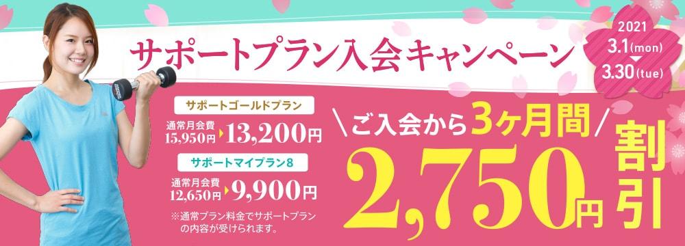 サポートプラン入会キャンペーン
