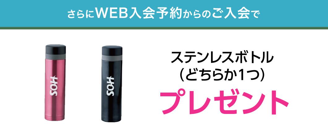 さらにWEB入会予約からのご入会で、ステンレスボトル(どちらか1つ)プレゼント