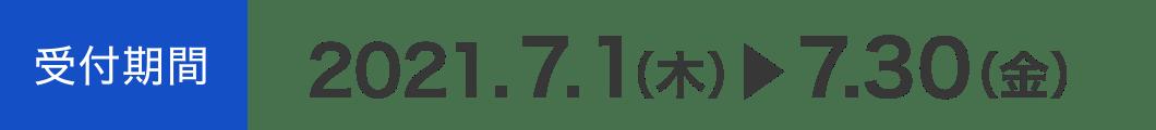 受付期間 2021.7.1(木)〜7.30(金)