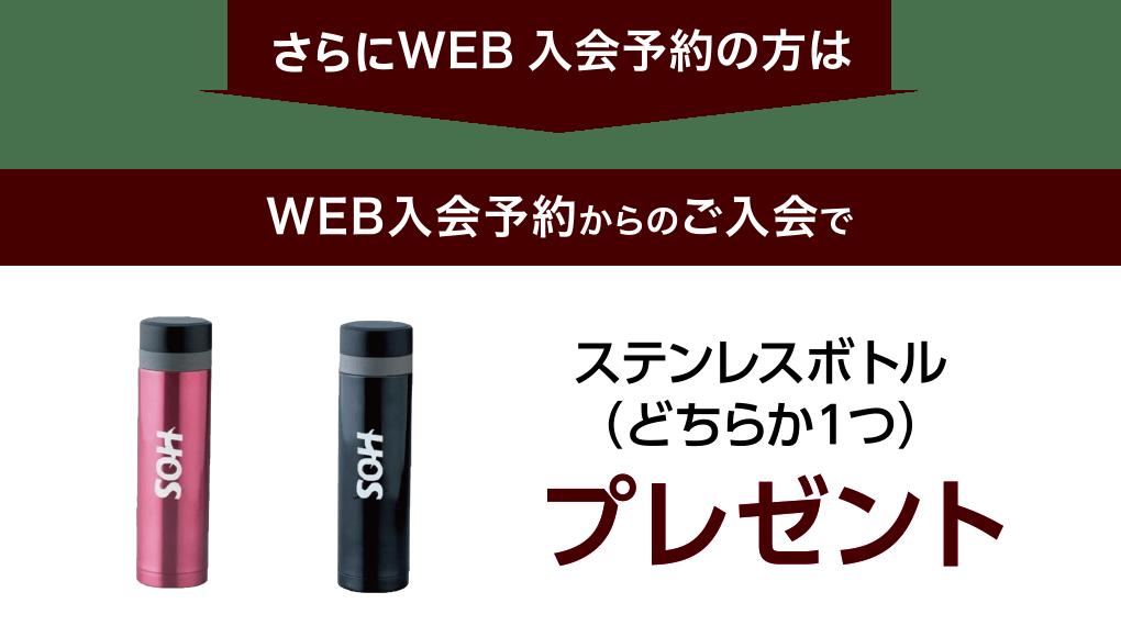 さらにWEB入会予約の方は、WEB入会予約からのご入会で、ステンレスボトル(どちらか1つ)プレゼント